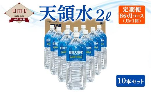 【定期便6か月コース】A-25 天領水2L 10本【毎月届く】