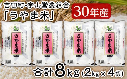 吉田町・宇山営農組合「うやま米」8kg(2kg×4)
