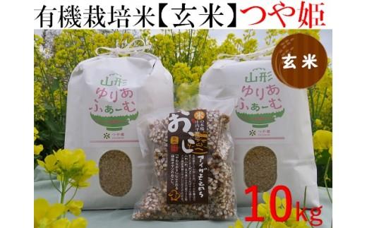 065 ①山形ゆりあふぁーむの【30年産・玄米】有機栽培米つや姫10kg(おこし付き)