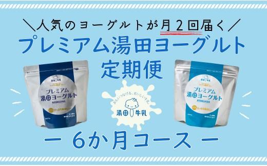 プレミアム湯田ヨーグルト定期便(6か月コース)