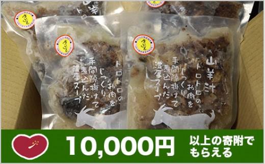 SC08:独特の香りがクセになる!!沖縄の郷土料理「ヤギ汁」