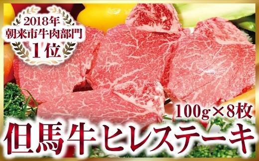 G-13【2018年朝来市牛肉部門1位】「但馬牛のほくぶ」ヒレステーキ100g×8枚【2019年4月配送】