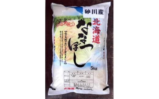 松田産業 砂川産ななつぼし5+1キログラム