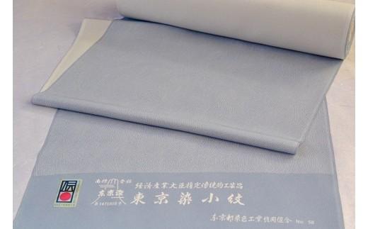 【江戸小紋 石塚染工】伝統工芸士による江戸小紋反物 フランス縞(2色)