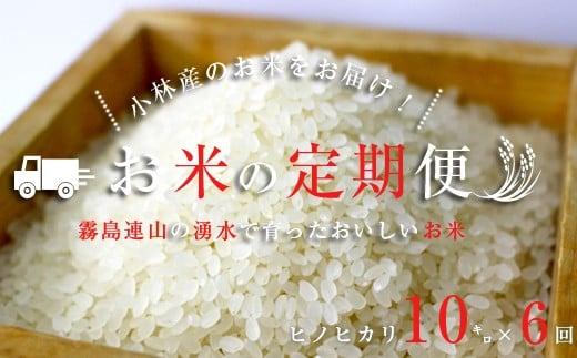 【定期便:全6回】里山のおいしいヒノヒカリ<10kg×6回>) SKM09