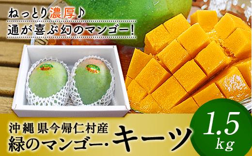 【先行予約】緑のマンゴーキーツ(1.5㎏)2019年8月下旬~9月頃発送