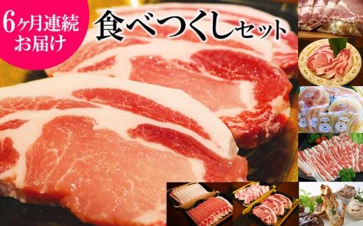 国頭村のお肉 食べつくしセット【2019年2月より6ヶ月連続お届け】