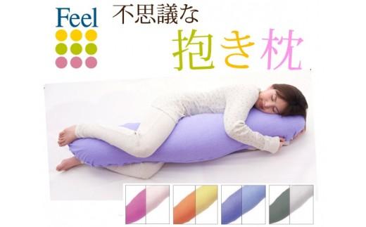FEEL 不思議な抱き枕 Lサイズ