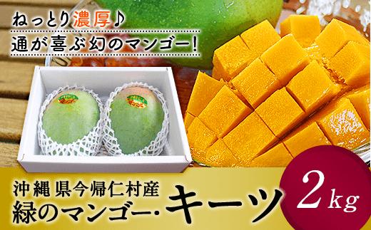 【先行予約】緑のマンゴー・キーツ2kg 2019年8月下旬~9月頃発送