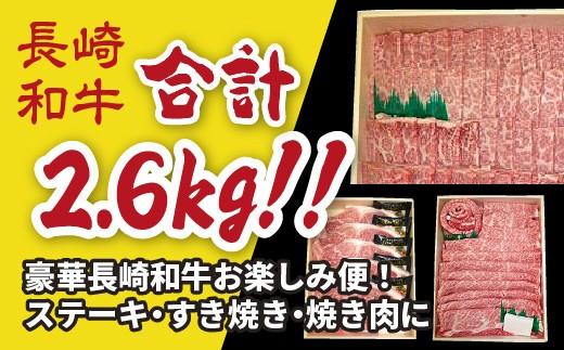 S201 「豪華長崎和牛3回お届け合計2.6kg」お楽しみ便【4,000pt】