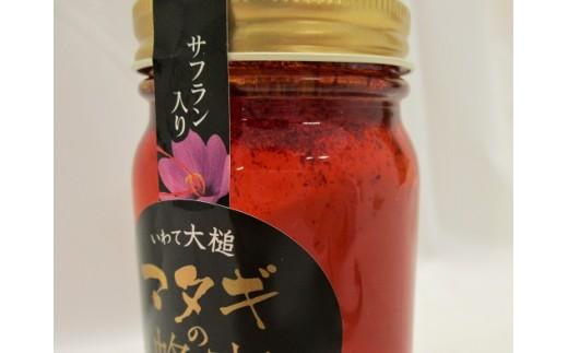 蜂蜜にはサフランの雌しべの粉末が混ざっています。※食べられます。