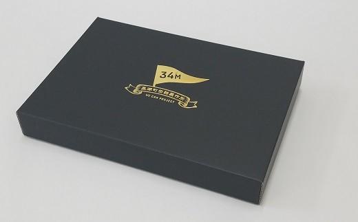 ■ギフト箱の外観は落ち着いたマットな黒。中身のポップなイメージのデザインとのギャップが楽しめます。