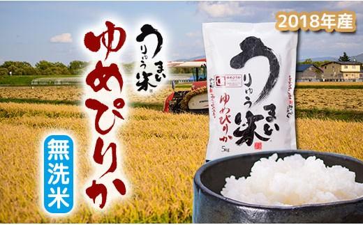 [A08]うりゅう米ゆめぴりか 無洗米5kg×1袋 H30年産
