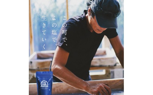 ◆この過酷な仕事を生業として、若い職人がこの町で、日々塩づくりに励んでいます。