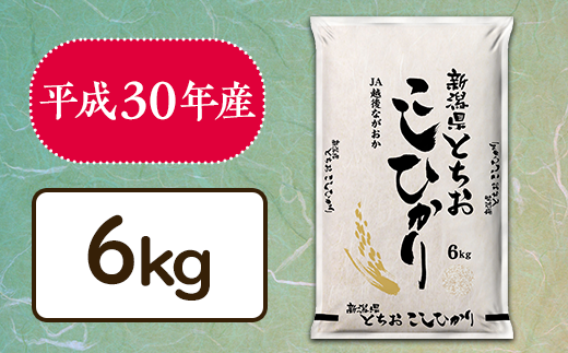 1-418C3【H30年産】新潟県長岡産コシヒカリ(栃尾地域)6kg