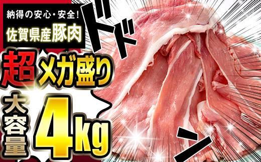 B0-118 佐賀県産【メガ盛り】豚スライス 大増量 4000g