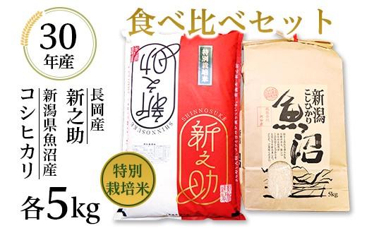 2-061【H30年産】新潟県魚沼産(長岡川口地域)コシヒカリ・長岡産新之助 各5kg食べ比べセット