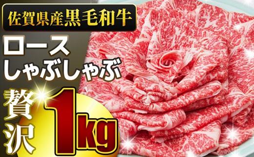 C0-88 佐賀県産黒毛和牛ロースしゃぶ☆贅沢☆1kg