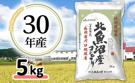 H05-1【H30年産】北魚沼産コシヒカリ特別栽培米5kg(長岡川口地域)