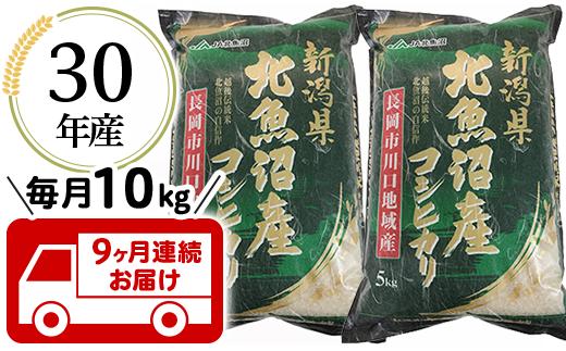 【9ヶ月連続お届け】北魚沼産コシヒカリ(長岡川口地域)10kg【H30年産】