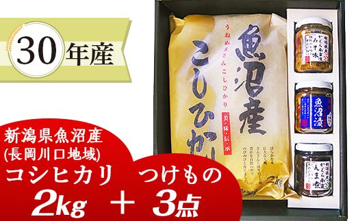 【H30年産】新潟県魚沼産コシヒカリ(長岡川口地域)2kgと漬物3点セット