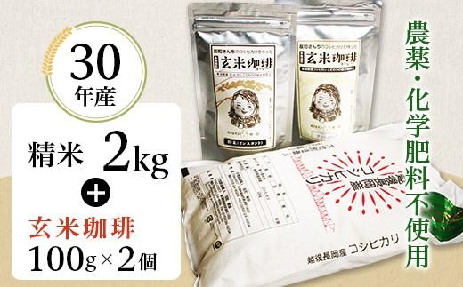 精米2kg・玄米珈琲2個セット