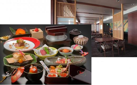 日本料理「さくら」月会席「粋コース」ペアご利用券 [№5630-0357]