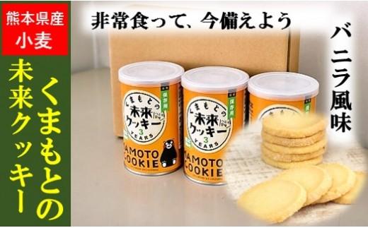 AM2 くまもとの未来クッキー 120g×3缶 熊本玉名産小麦使用