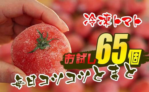 【冷凍トマト お試し/65個 】 とまとを一気に使ってもOK。分けて毎日の料理にいれても。