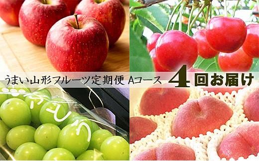 FY18-884【先行予約】うまい山形フルーツ定期便Aコース