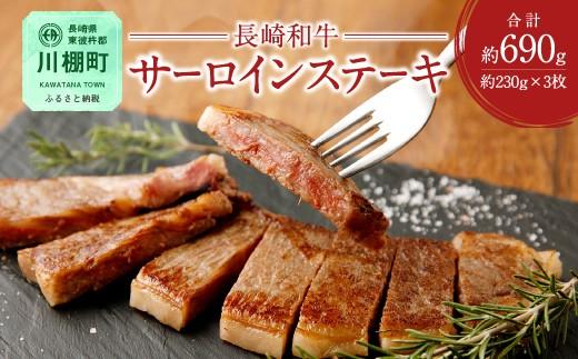 長崎和牛 サーロイン ステーキ 約230g×3枚
