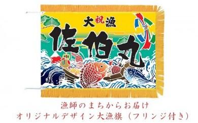 漁師のまちからお届けオリジナルデザイン大漁旗(フリンジ付き)
