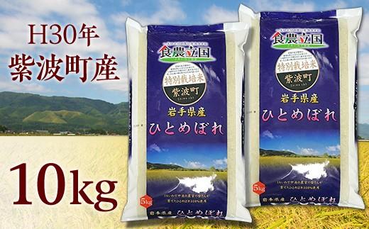 1902岩手県紫波町産 特別栽培米【ひとめぼれ】5kg×2袋(30年産)