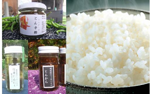 とん辛酢・とんから・行者にんにく醤油仕込&お米(4㎏)セット