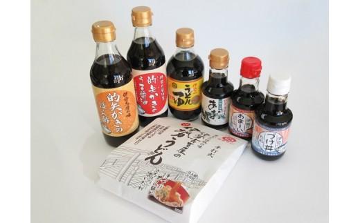 玉城古里屋セット(醤油セット)