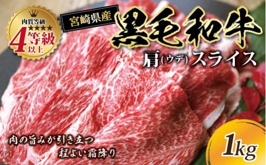 A367 宮崎県産黒毛和牛4等級以上肩(ウデ)スライス 1kg(500g×2パック)