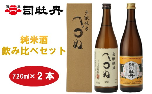 A-54.司牡丹酒造 純米酒飲み比べ(720ml×2本)◎セット