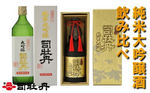 B-2.司牡丹酒造 純米大吟醸酒 飲み比べ720ml 2本セット