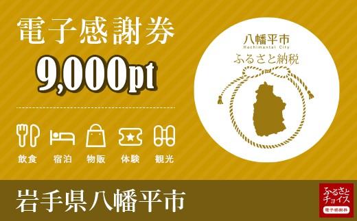 HMC001 岩手県八幡平市 電子感謝券 9,000pt
