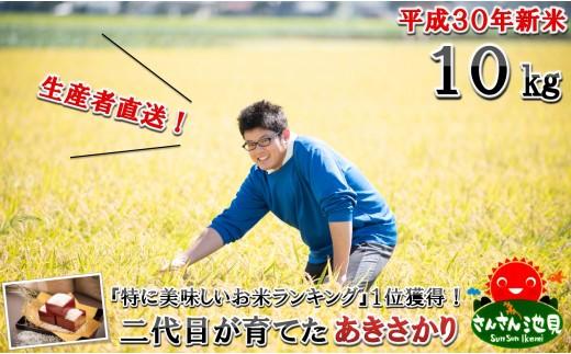 [A-0205] 特に美味しいお米受賞!さんさん池見二代目のあきさかり 10kg ~平成30年新米 三国町産 生産者直送!~