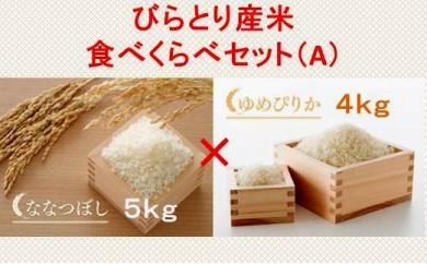 びらとり産米食べくらべセット(A) ななつぼし5kg・ゆめぴりか4kg