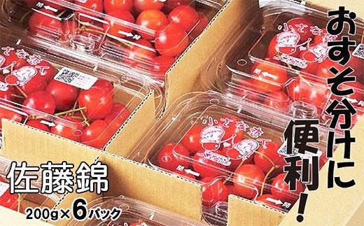 FY18-579【先行予約】【おすそ分けに便利!】山形産さくらんぼ(佐藤錦)1.2㎏(200g×6パック)
