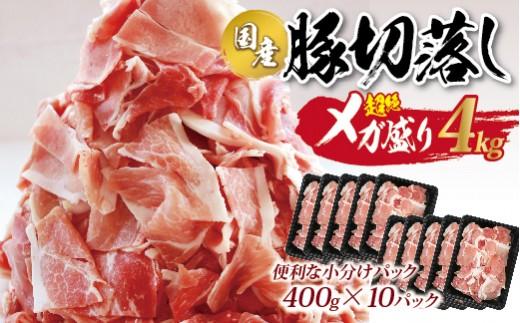 A360 ★超絶★メガ盛り!! 国産豚切落し(計4kg)