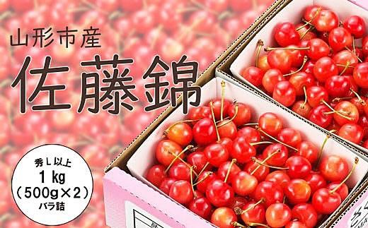 FY18-234 山形市産「佐藤錦」秀L以上1kg(500g×2パック)バラ詰め