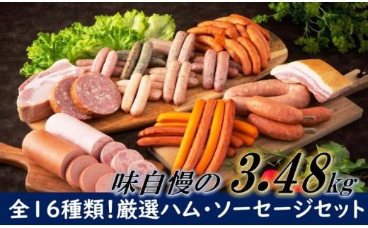 感謝の39セット/16種ハムソーセージ盛合せ3.48kg