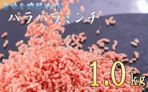 Adf-07 リピート率No1商品!ブランドポーク100%使用!旨味を瞬間冷凍パラパラミンチ 1kg