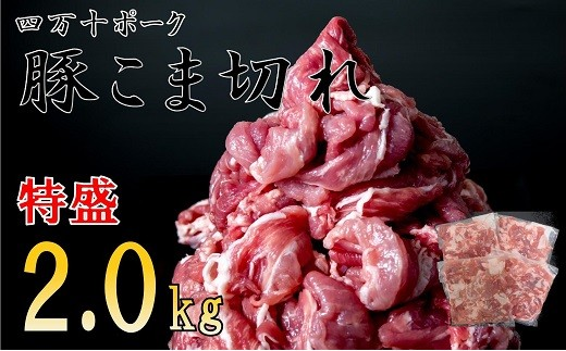 Adf-26【期間限定】◆特盛2.0㎏‼◆四万十町産◆新鮮国産ブランド豚・こま切れセット