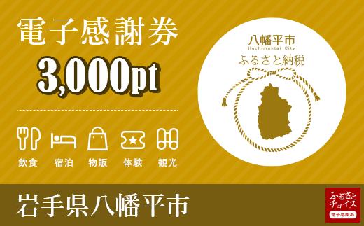 HMC005 岩手県八幡平市 電子感謝券 3,000pt
