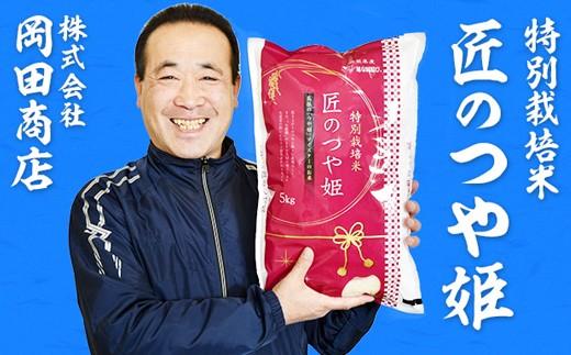 212.【令和元年度新米発送】特別栽培米「匠のつや姫」5kg×2袋