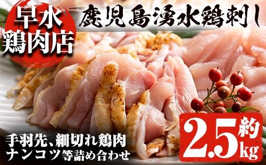 y115 鹿児島県産の自家製鶏の鳥刺しセット(約2.5kg) 鶏刺し・手羽先・細切れ鶏肉・ナンコツ等 国産鶏肉の詰め合わせ 甘口醤油タレとおろし生しょうが付き【早水鶏肉店】